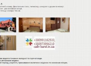 16.1 Паляница Дом – гостиница, номера с удобствами на территории ТК Буковель
