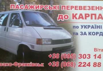 Пасажирські пепревезення з Івано Франківська